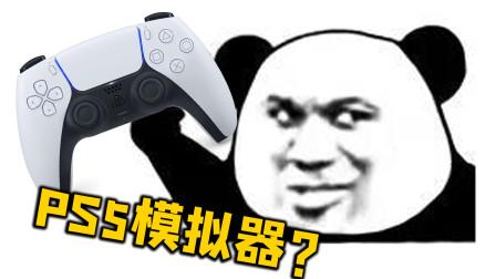 《PS5模拟器》不花钱也能拥有PS5了?