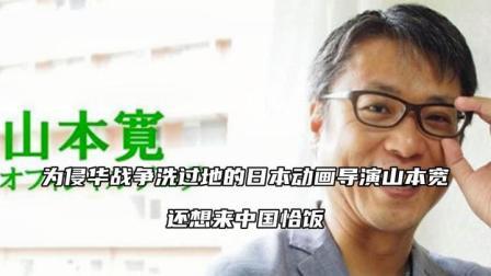 为侵华战争洗过地的日本动画导演山本宽,还想来中国恰饭