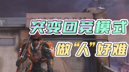 和平精英难言x:突变团竞全新玩法!人类vs突变者,你站哪边?