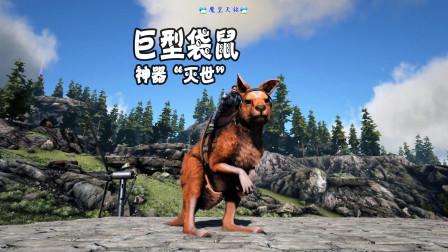 """方舟 瓦尔盖罗 天铭 22 上古神器""""灭世""""!驯服:巨型袋鼠!"""