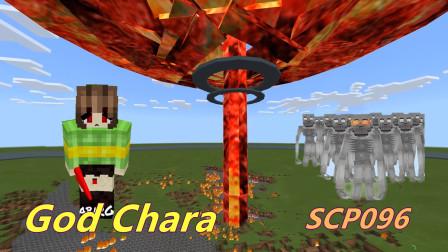 我的世界:上帝Chara强无敌,SCP096出场秒怂,谁能战胜它呢