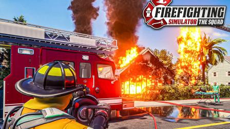 模拟消防英豪 #1:新游戏试玩 乘上罗森鲍尔消防车去灭火 | Firefighting Simulator - The Squad