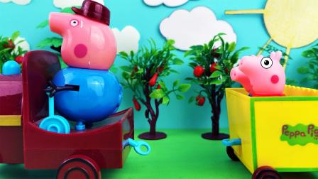 小猪佩奇玩具故事 猪爷爷接小朋友们上学,可是车头和车厢不小心脱节了