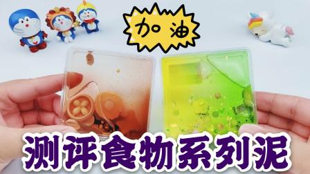 食物系列泥大PK,少女心零食vs港式茶餐厅,最后谁赢?无硼砂