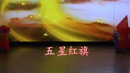 """《五星红旗》""""新时代·中国梦""""全国文化艺术交流汇演--厦门站 2020.11.15"""