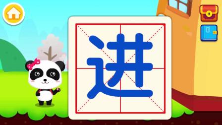 宝宝巴士奇妙大冒险—妙妙找宝藏,认知汉字学对比真是顶呱呱
