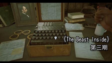 【煤灰】作为一个资深打工人的素养(砸)《The Beast Inside》第三期