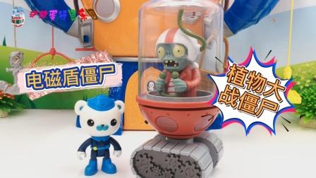 电磁盾僵尸玩具开箱!海底小纵队分享植物大战僵尸玩具