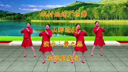 陕北民歌广场舞《山那边》歌声悠扬动听,舞蹈欢快好看