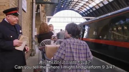 哈利登上火车,前往霍格沃茨,初遇罗恩与赫敏