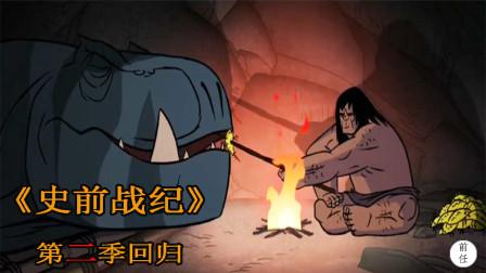 《史前战记》动画回归,原始人为拯救一只恐龙,差点付出生命代价