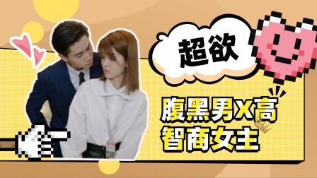 《小风暴》腹黑男胡一天X高商女乔欣【热剧快看】