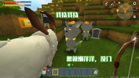 迷你世界:打败灰太狼,救懒羊羊