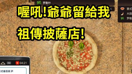 《这披萨, 它香吗? 爷爷留给我祖传披萨店! 》 Cooking Simulator