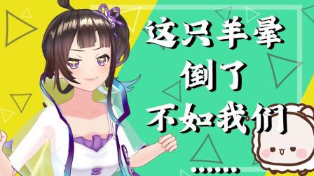 【绛紫】#57 哎哎哎,你别晕啊!