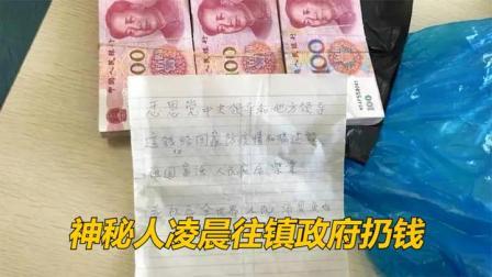神秘人凌晨往镇政府扔钱,留下纸条:把它捐给国家