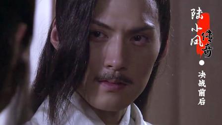 陆小凤:天外飞仙号称最厉害的剑,拔剑斩毒蛇,灵犀一指却快一步