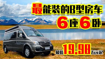 最能装的B型房车,6座6卧大通V80,最低起售价19.98万元