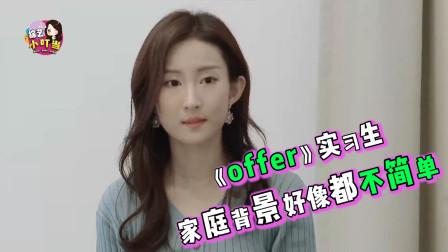 """实习生都不""""简单"""",詹思怡妈妈在上海租房陪实习,超阔气"""