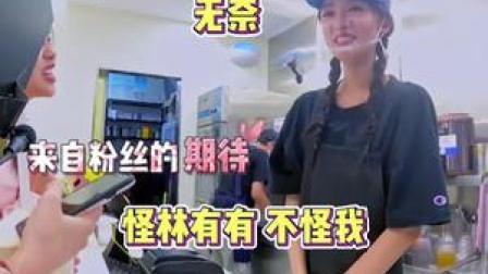 #张月 卖奶茶被叫#林有有,还被劝:下次眼光再高一点#林有有横店卖奶茶 #林有有被劝眼光高点 #角色出走计划