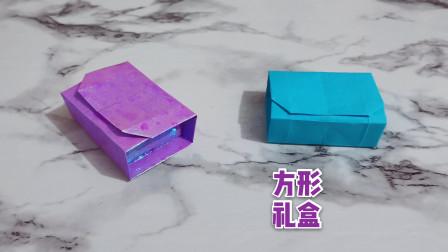 折纸 - 方形礼盒⑫