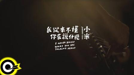 小米 Johnny Tsai-我從來不懂你在說什麼 I Can Never Get What You're Saying