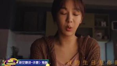 #听见她说许愿 #杨紫 出演原生家庭不幸的女孩,隔着屏幕都感觉得到台词的窒息感 #听见她说