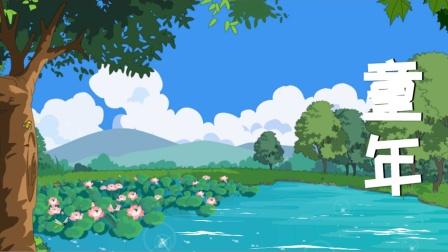 《童年》经典儿歌视频,勾起儿时的快乐回忆,旋律悠扬动听