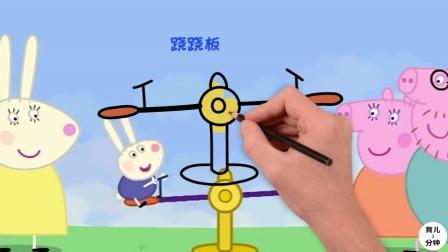 手绘简笔画,小猪乔治和小兔玩跷跷板