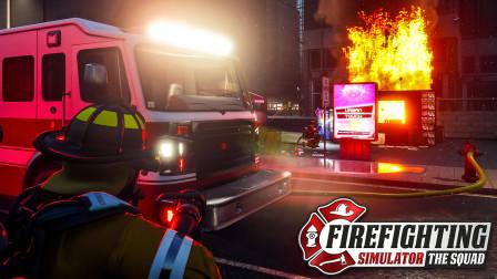 模拟消防英豪 #2:火爆新闻!第一个满分任务达成 | Firefighting Simulator - The Squad