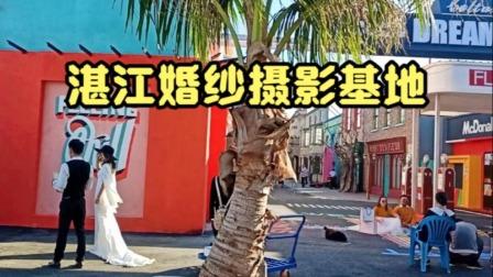 实拍湛江婚纱摄影基地,有勾起你当年拍婚照回忆吗?