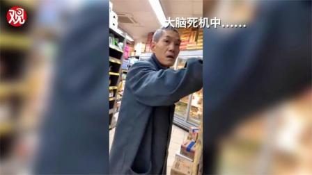 法国小哥到华人超市用中文买东西,全身用力逼疯老板