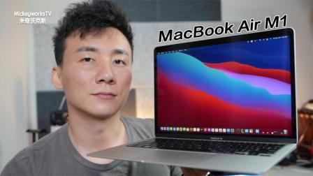 别着急买:苹果MacBook Air M1真实使用体验,微软要不行了。
