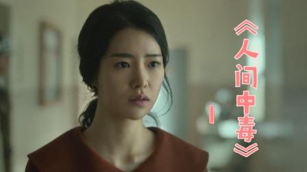 人间中毒1:原片有惊喜,宋承宪太帅了