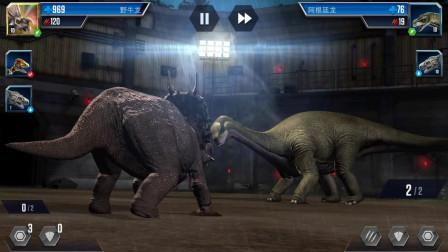 侏罗纪世界:10级野牛龙VS10级阿根廷龙,谁会取胜?