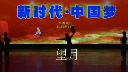 """《望月》""""新时代·中国梦""""全国文化艺术交流汇演--厦门站 2020.11.15"""