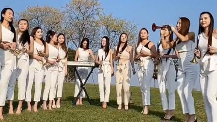 12位美女合奏《路边的野花不要采》,个个貌美如花,好看又好听!