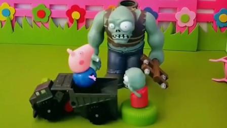 乔治和小鬼玩推车,巨人僵尸以为乔治欺负小鬼,结果是误会呀!