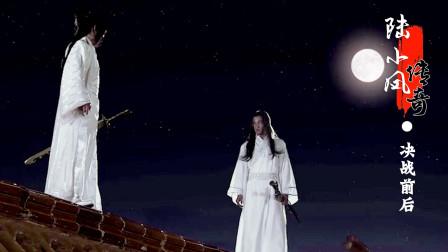 陆小凤:朋友结婚本该恭喜,大侠却觉得不是好事,当无情剑有情后