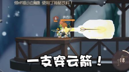 奥尼玛:猫和老鼠天使星际旅客死守秒飞火箭!意识弓箭秒救队友!
