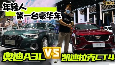 2020广州车展 年轻人入门豪华车买什么 奥迪A3L VS 凯迪拉克CT4