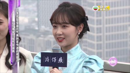 片仔癀举办发布会盛典 李子璇变身元气美肤官传递品牌理念