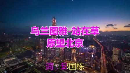 小美妞演唱《乌兰图雅-站在草原望北京》唱功了得,百听不厌