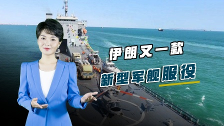 携带多枚中国制导弹,伊朗又一款新型军舰服役,可突袭美军航母
