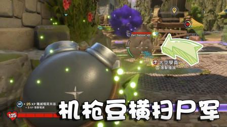 奥尼玛:植物大战僵尸花园3贴墙阴尸战术!嘟嘟嘟来几个杀几个!