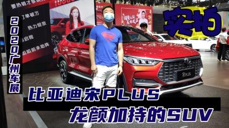 2020广州车展 比亚迪宋PLUS实拍 老朋友依旧吸睛
