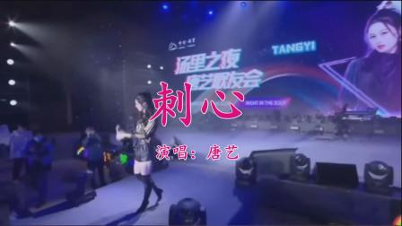唐艺在歌友会上演唱的歌曲《刺心》