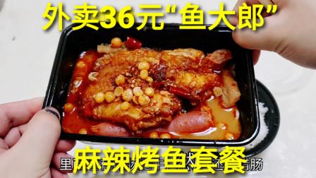 """外卖36元""""鱼大郎麻辣烤鱼"""",加入肥牛和腊肠,吃两碗米饭"""