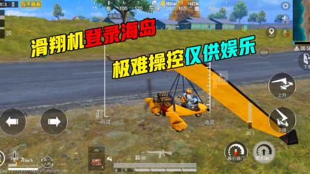 和平精英爆料社:海岛出现新载具,极难操控的滑翔机即将降临