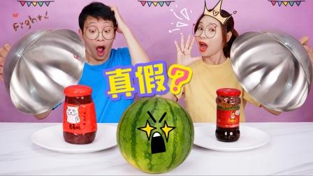 蒙眼猜真假食物PK,假水VS声控球,抽西瓜被整蛊吃老干妈?